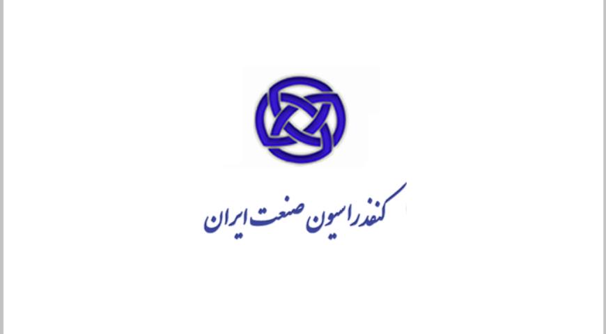 کنفدراسیون صنعت ایران حمایت خود را از برگزاری جشنواره نوآوری محصول اعلام کرد