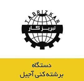 دستگاه برشته کنی آجیل – شرکت تبریزکار