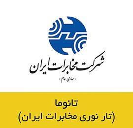 تانوما – شرکت مخابرات ایران