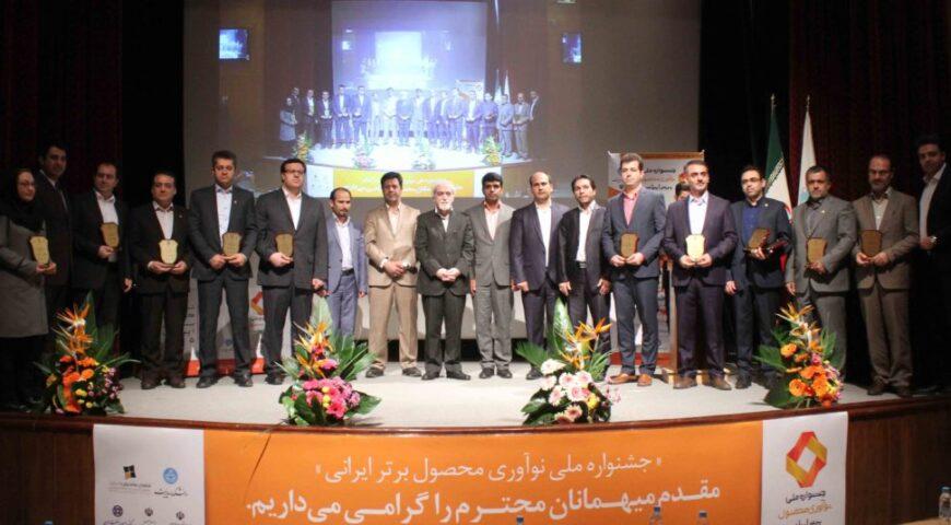 برترینهای نوآوری محصول شرکتهای ایرانی در سال ۱۳۹۵ معرفی شدند