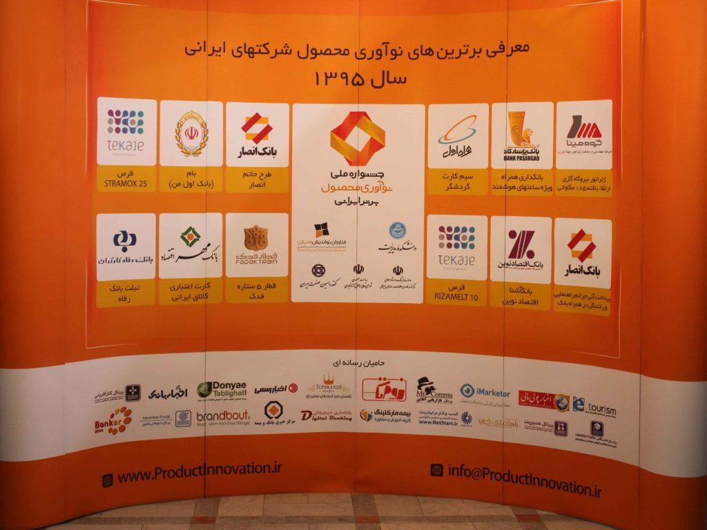 جشنواره ملی نوآوری محصول برتر ایرانی با معرفی شرکتهای نوآور برگزار شد