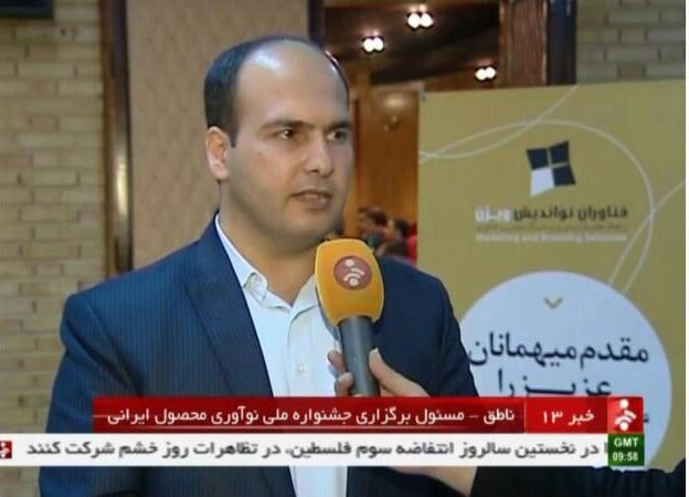 گزارش شبکه خبر از برگزاری جشنواره ملی نوآوری محصول برتر ایرانی