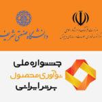 مرکز توسعه فناوری اطلاعات و رسانه های دیجیتال وزارت فرهنگ و ارشاد اسلامی به جمع حامیان جشنواره پیوست
