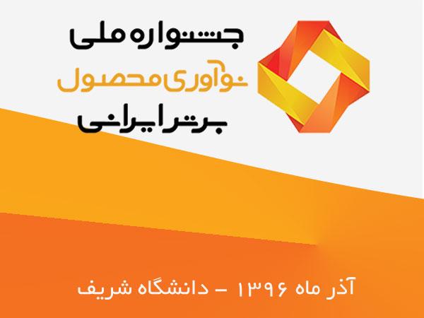 دومین جشنواره ملی نوآوری محصول برتر ایرانی برگزار می گردد