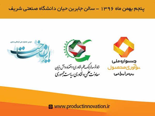 ستاد توسعه فرهنگ علم، فناوری و اقتصاد دانش بنیان به جمع حامیان جشنواره ملی نوآوری محصول برتر ایرانی پیوست