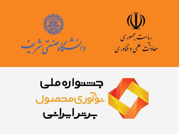ویژه نامه نوآوری محصول برتر ایرانی منتشر شد