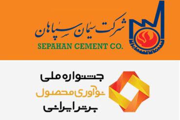 برگزاری جلسه ارزیابی سیمان سپا سبز در محل شرکت سیمان سپاهان