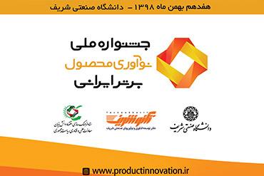 معرفی محصولات نوآور سال ۱۳۹۷؛ در سومین جشنواره نوآوری محصول برتر ایرانی