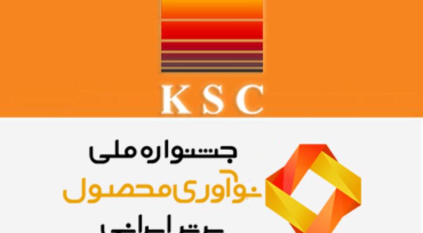 برگزاری جلسه گزارش بازخورد ارزیابی شرکت فولاد خوزستان