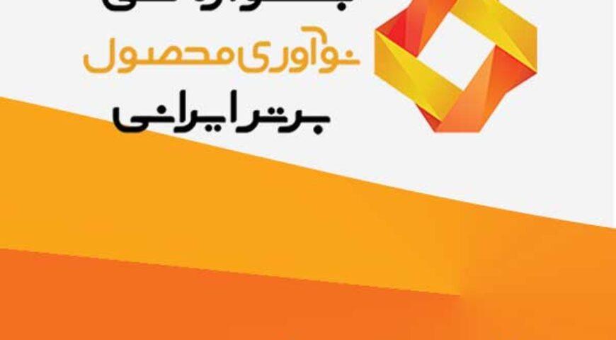 چهارمین جشنواره نوآوری محصول برتر ایرانی برگزار می شود