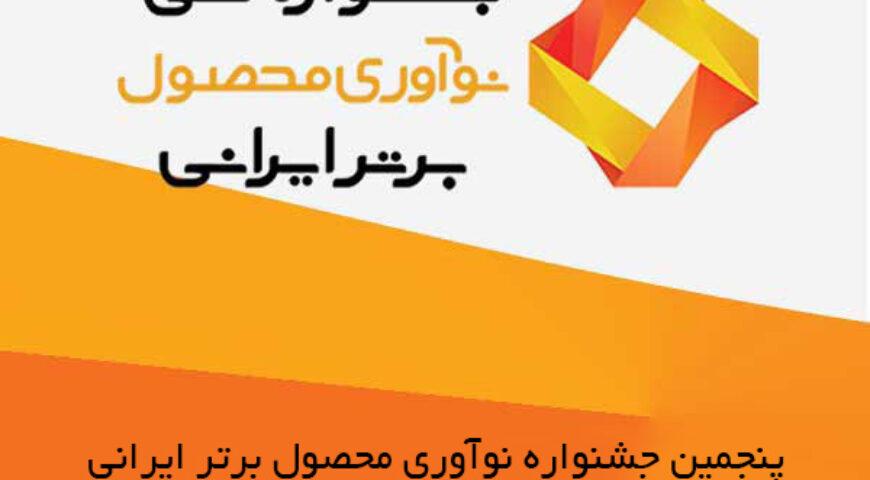 آغاز فرآیند ارزیابی پنجمین جشنواره نوآوری محصول برتر ایرانی