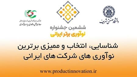 اعلام حمایت ستاد فرهنگسازی اقتصاد دانش بنیان معاونت علمی و فناوری از برگزاری ششمین دوره جشنواره